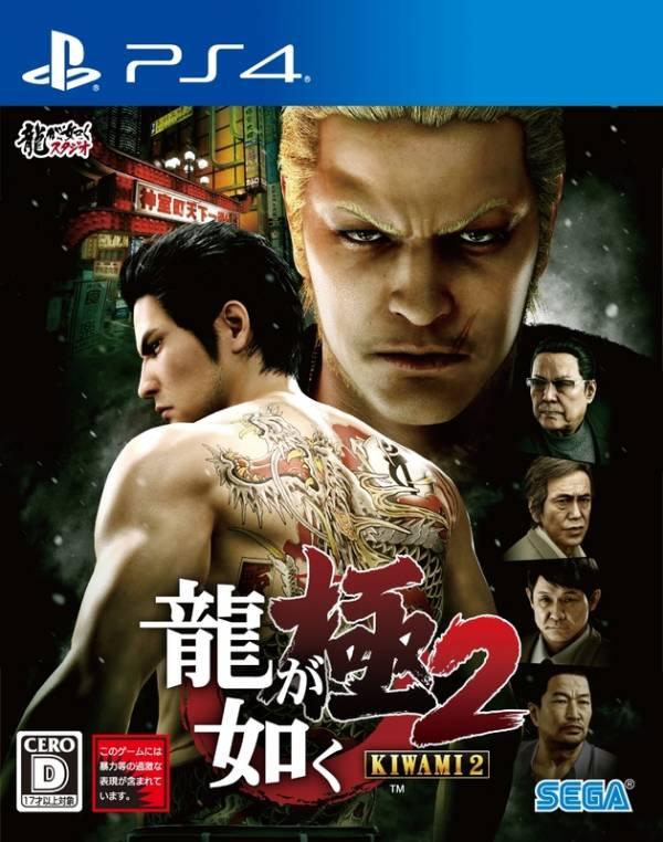特價片 全新 PS4 原版遊戲片, 人中之龍 極 2 中文一般版, 沒送額外贈品囉
