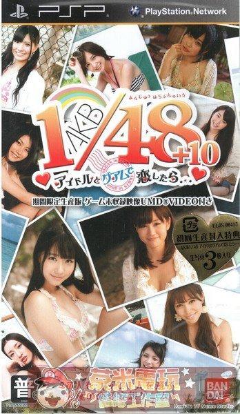 出清 全新 PSP 原版遊戲片, AKB 1/48 愛上偶像 in 關島 期間限定版 亞日版