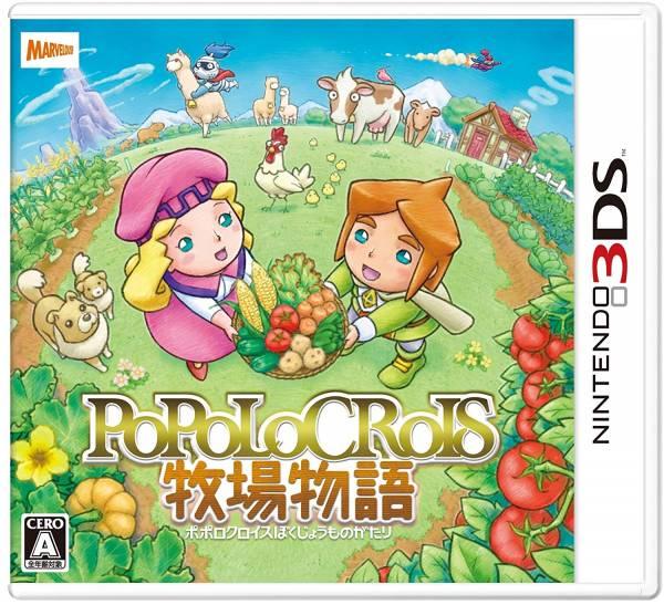 全新 3DS 原版遊戲卡帶, 波波羅克洛伊斯牧場物語 純日一般版