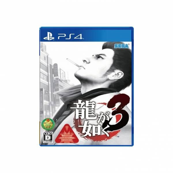 全新 PS4 原版遊戲片, 人中之龍 3 中文一般版