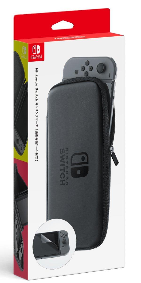 全新日本任天堂原廠 NS 主機用 保護包(黑色款)+液晶保護貼(不代貼)