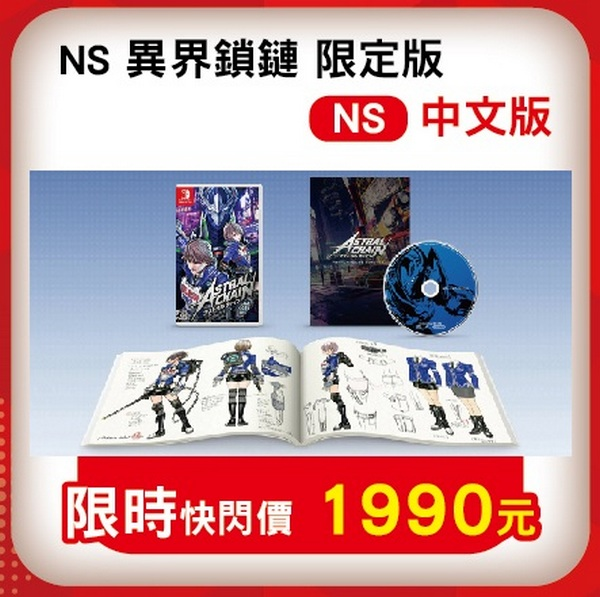 全新 NS 原版卡帶, 異界鎖鏈 ASTRAL CHAIN 中文豪華限定版, 加送贈品