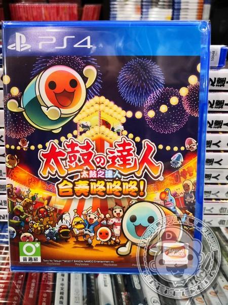 全新 PS4 原版遊戲片, 太鼓之達人 咚咚喀咚大合奏 中文一般版 [預計09/20上市]