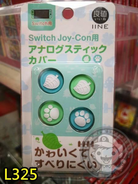 良值牌 Switch 主機的 Joy-Con 款手把用類比墊套 四顆一組(不拆賣, 不混搭)