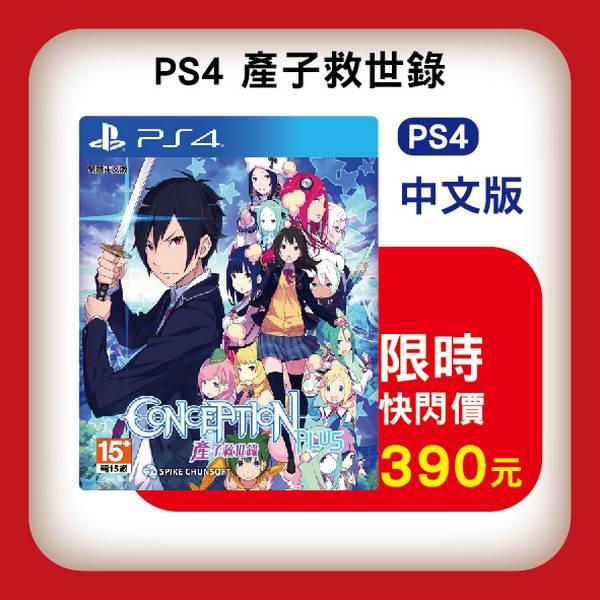 特價片 全新 PS4 原版片, Conception Plus 產子救世錄 中文版, 附首批贈品