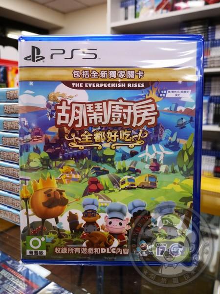 全新 PS5 原版遊戲片, 胡鬧廚房!全都好吃 中英文合版