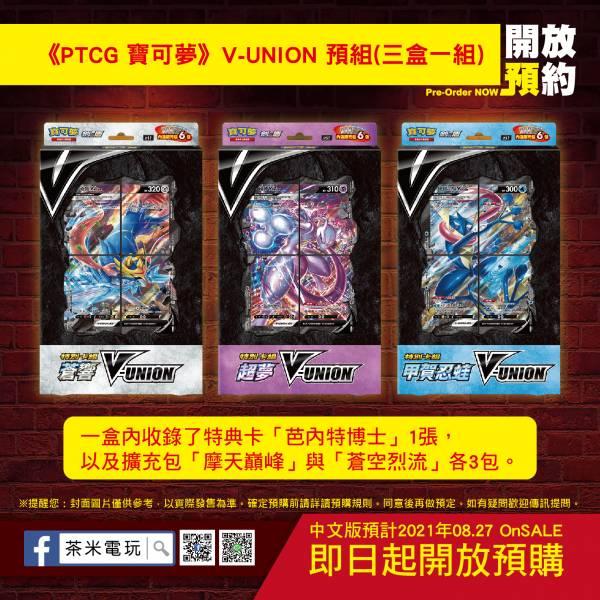 寶可夢 寶可夢集換式卡牌遊戲 V-UNION 組(3款各1) 不拆賣