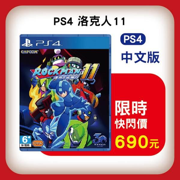 全新 PS4 原版遊戲片, ROCKMAN 洛克人11:命運的齒輪 ROCKMAN 封面 中文版, 無額外贈品