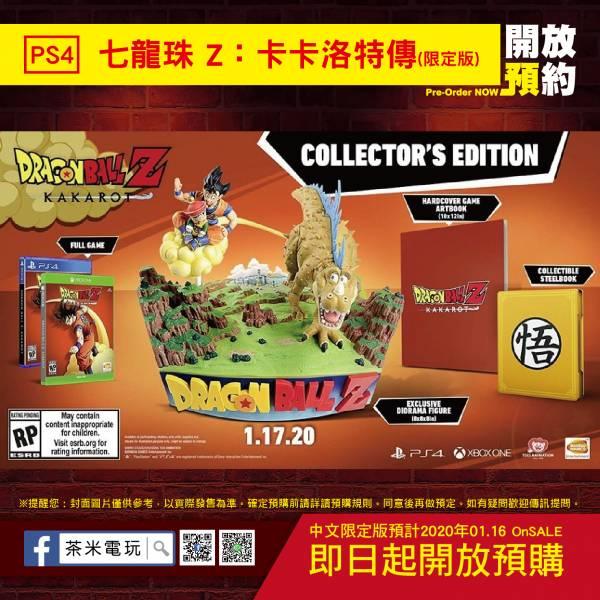 預購 全新 PS4 原版遊戲片, 七龍珠 Z 卡卡洛特 中文限定版, 內附初回特典DLC[預計2020/01/16上市]