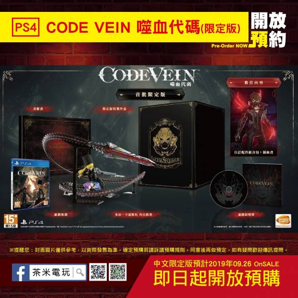 預購 全新 PS4 噬血代碼 CODE VEIN 中文限定版, 內附特典DLC+加送額外贈品 [預計/09/26上市]
