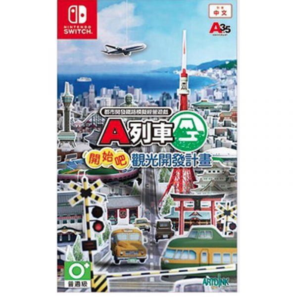 全新 Switch 原版遊戲卡帶, A 列車:開創觀光計畫 中文亞版