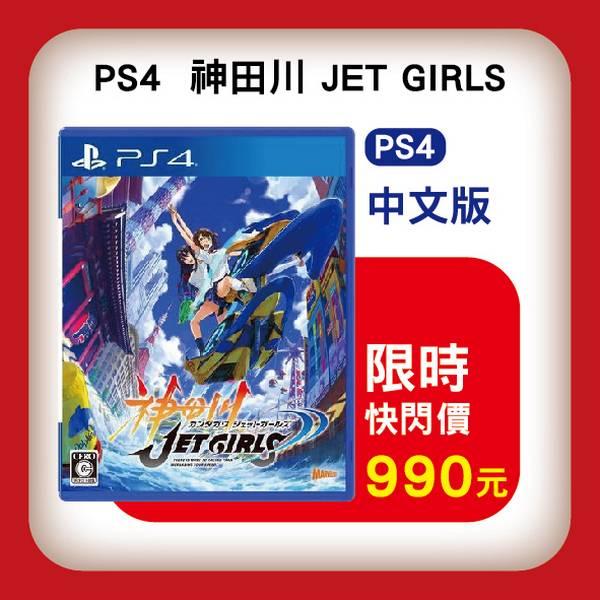 特價片 全新 PS4 原版遊戲片, 神田川 JET GIRLS  中文一般版