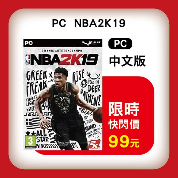 特價出清 全新 PC 電腦用原版遊戲片, NBA 2K19 中文一般版