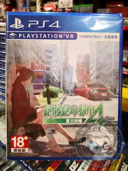 全新 PS4 原版遊戲片, 絕體絕命都市 4 Plus:夏日回憶 中文版(可對應PSVR)