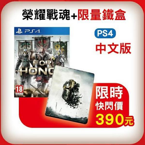 特價片 全新 PS4 原版遊戲片, 榮耀戰魂 中文一般版(須連線遊玩), 加送限量鐵盒贈品