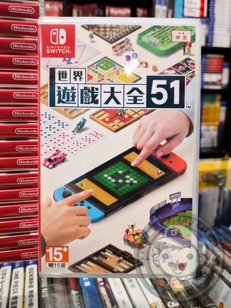 期間限定 全新 Switch 原版遊戲卡帶, 世界遊戲大全 51 中日英文版, 無額外贈品