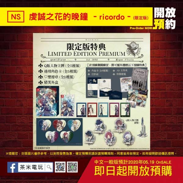 預購 全新 Switch 原版遊戲卡帶, 虔誠之花的晚鐘 -ricordo- 中文限定版 [預計05月19日上市]