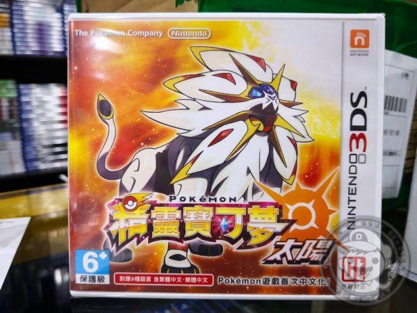 出清 全新 3DS 原版卡帶, 精靈寶可夢 太陽 繁體中文版, (限台灣區主機專用)