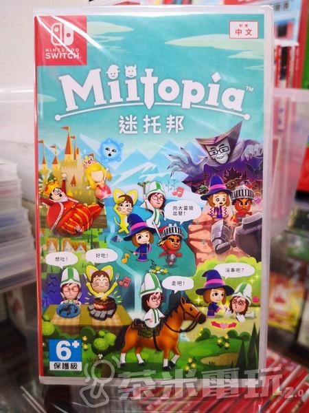 全新 NS 原版卡帶, 迷托邦 中文版, 無贈品