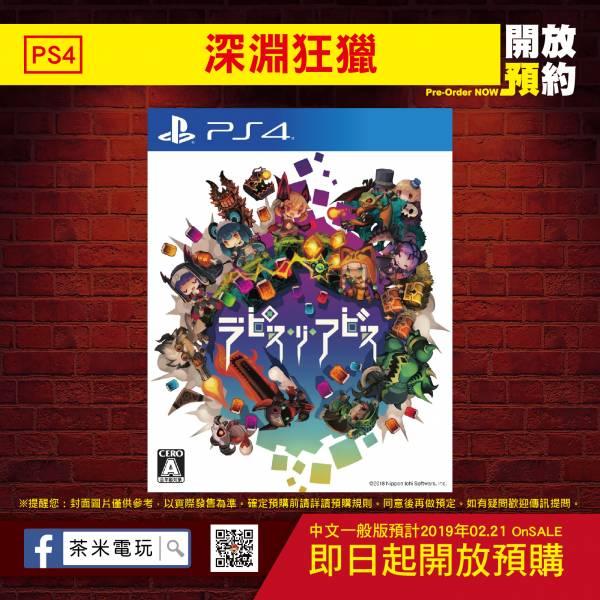 全新 PS4 原版片, 深淵狂獵 中文一般版
