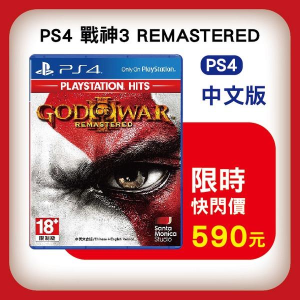 特價片 全新 PS4 原版遊戲片, 戰神 3 重製版 中文版(PlayStation Hits)
