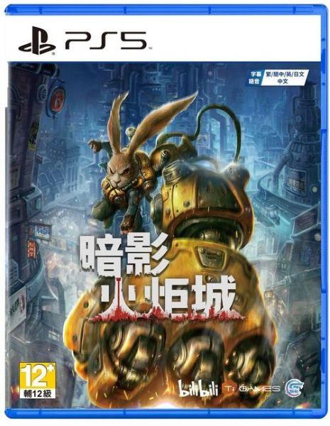 早鳥預購 全新 PS5 原版遊戲片, 暗影火炬城 中文版 [預計09月07日上市]