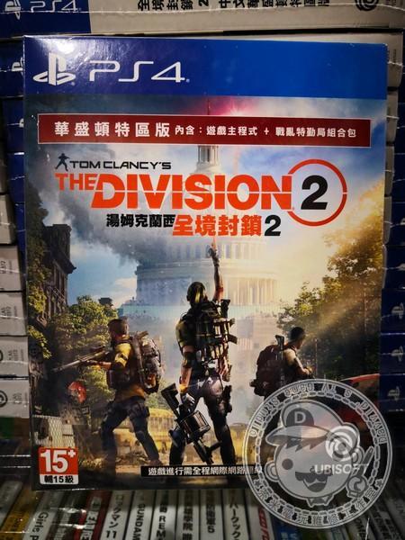 特價片 全新 PS4 原版遊戲片, 湯姆克蘭西:全境封鎖 2 中文華盛頓特區版, 附特典DLC, 無額外贈品