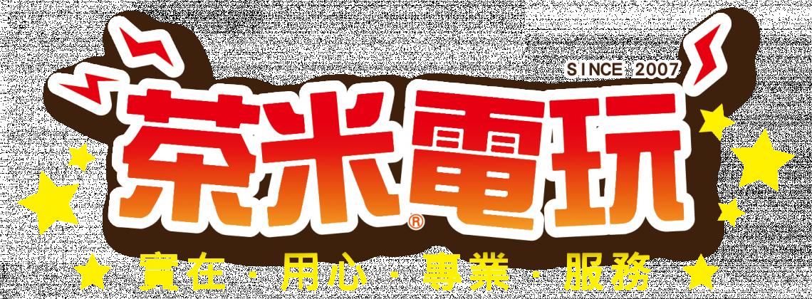 茶米電玩品牌名店