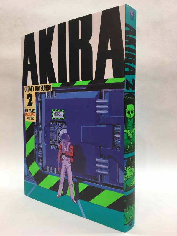 AKIRA 阿基拉 (2)