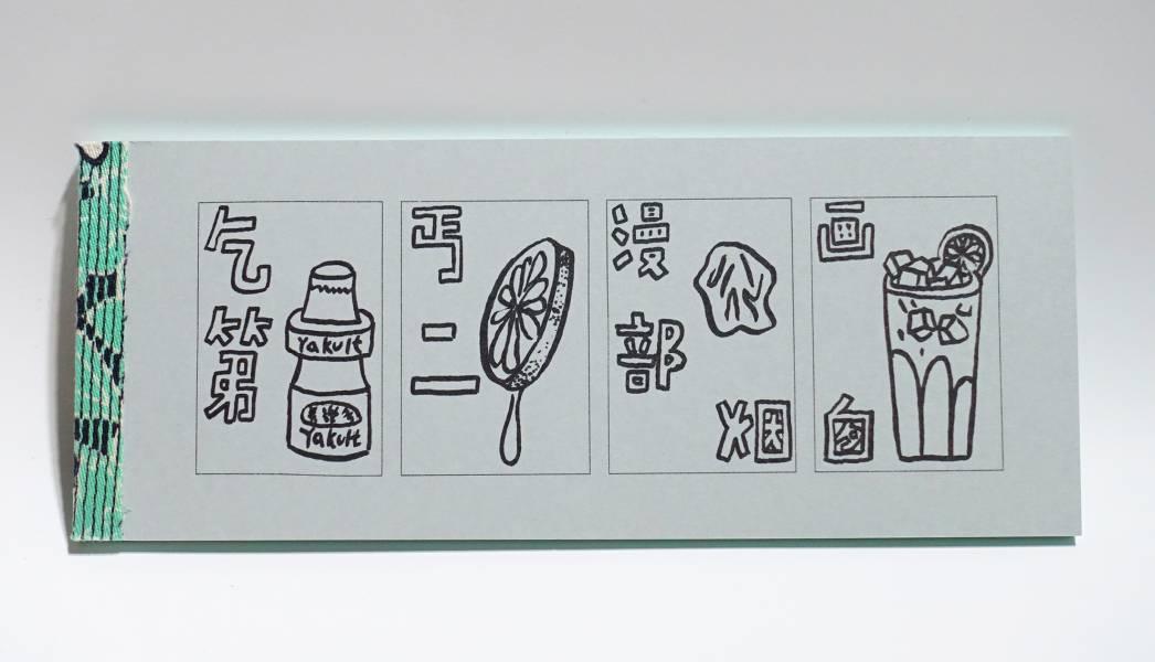 乞丐漫畫 第二集 烟囱,YAN CONG,星空間,中國當代藝術,中國漫畫,另類漫畫