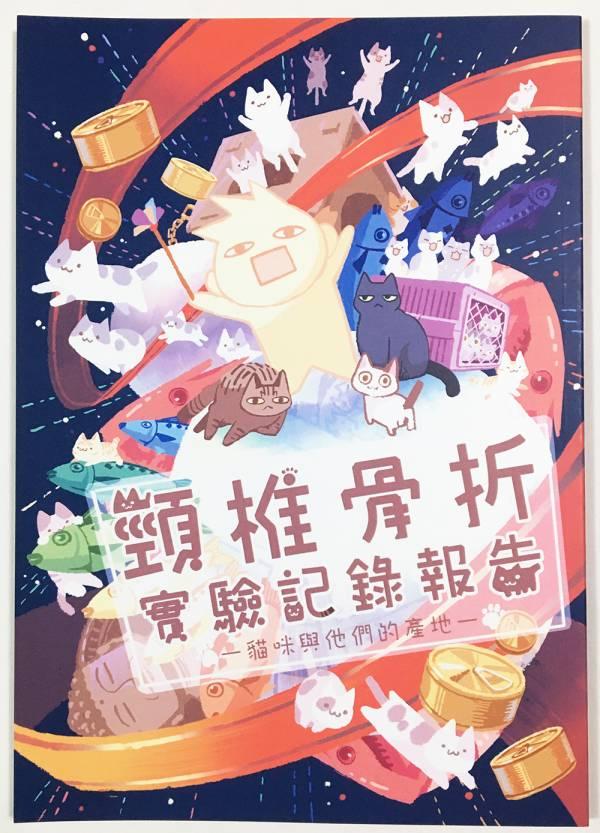貓咪與牠們的產地 Vol.1 -頸椎骨折實驗記錄報告 頸椎,七月半,台灣漫畫,原創,貓,貓咪漫畫
