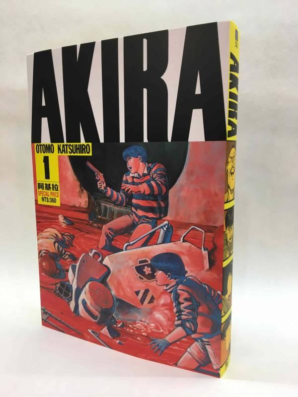 AKIRA 阿基拉 (1)