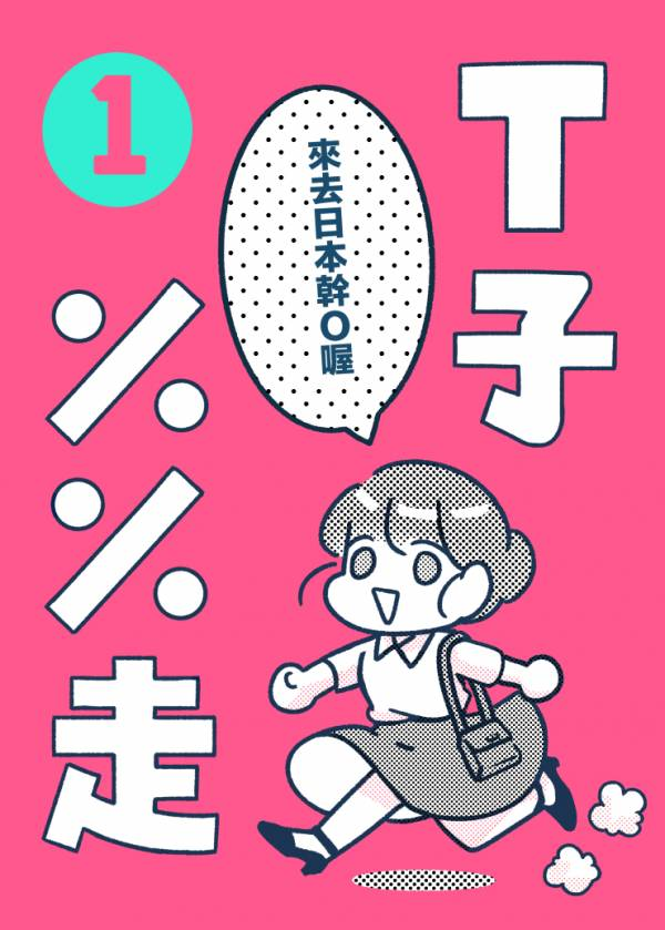 T子%%走 vol.1 (中文版)