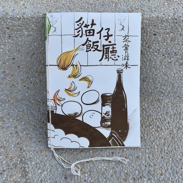 貓仔飯廳 家常滋味(絹印版)