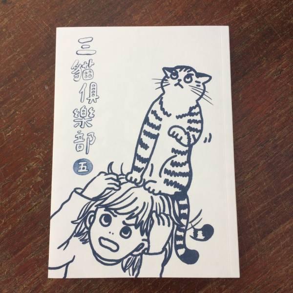 三貓俱樂部 Vol.5