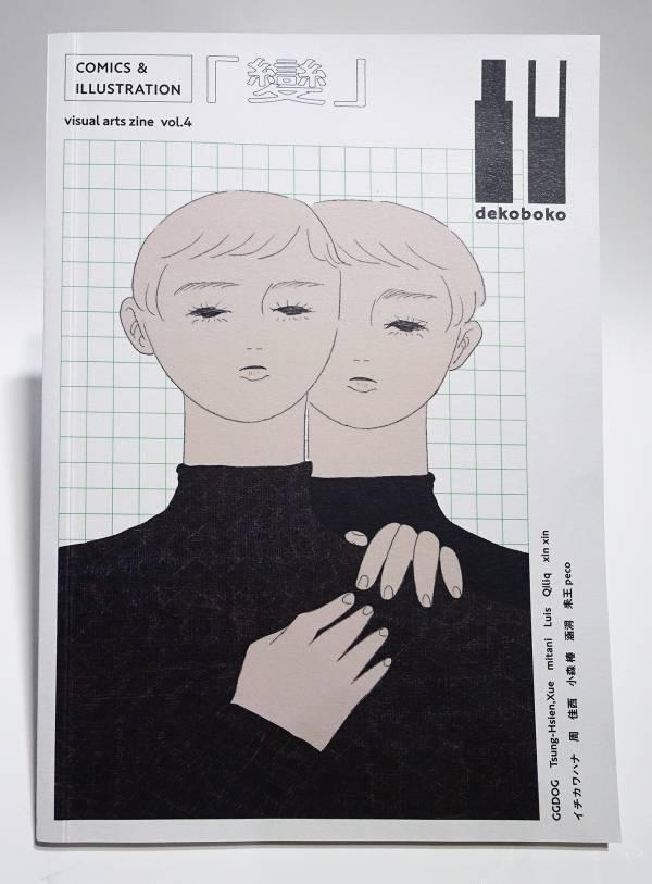 凸凹 DEKOBOKO  Vol.4 - 變 波音漫畫誌,安古蘭,臺灣漫畫