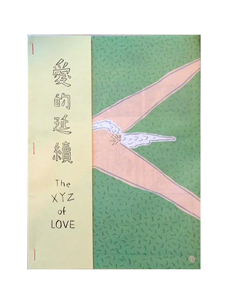愛的延續 The XYZ of LOVE