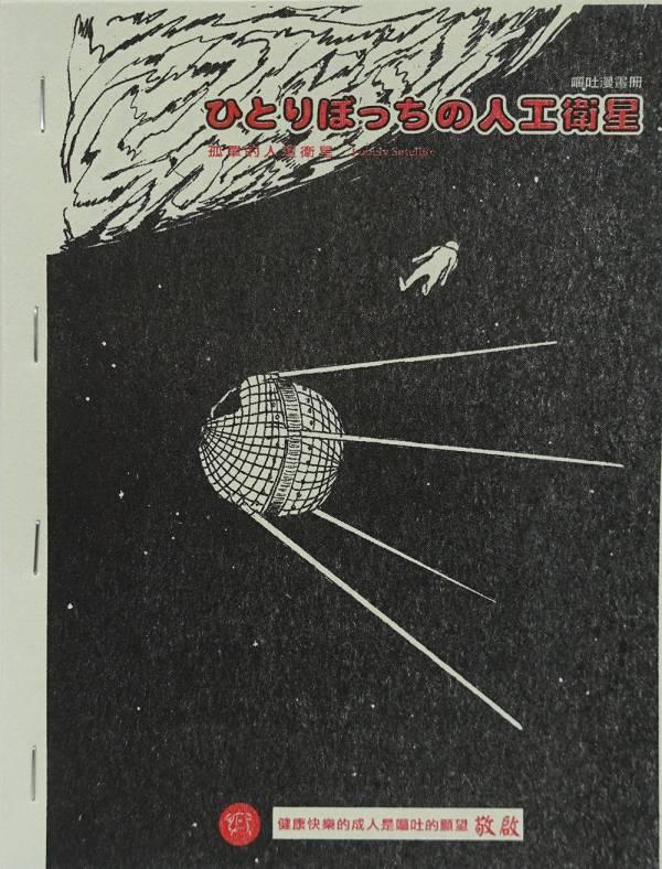 孤單的人工衛星+海報