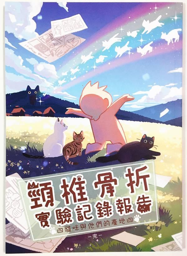 貓咪與牠們的產地 Vol.4 (完) -頸椎骨折實驗記錄報告 頸椎,七月半,台灣漫畫,原創,貓,貓咪漫畫