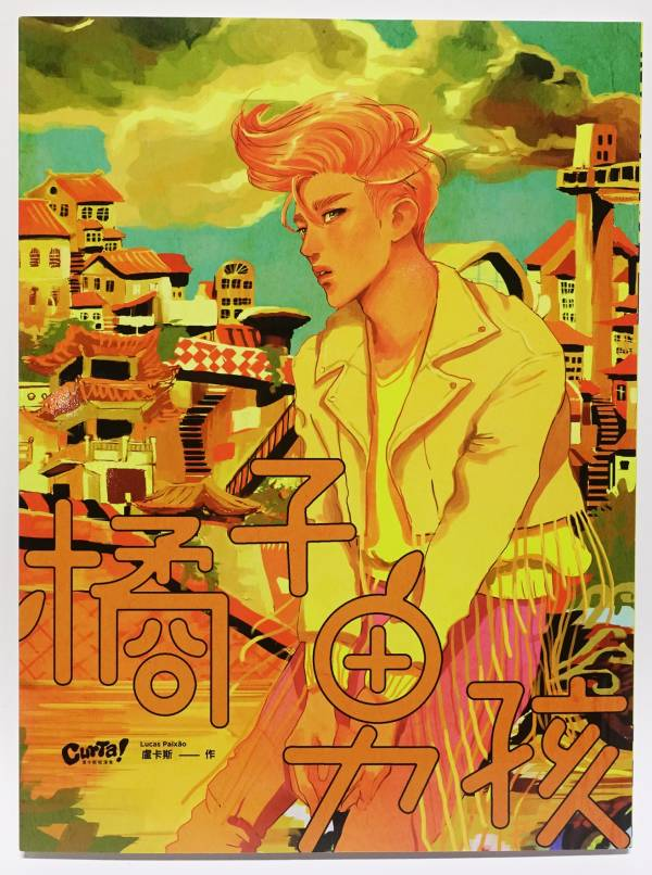橘子男孩 盧卡斯,巴西漫畫家,倪瑞宏,KOTEX,涼感,ICE BABY,涼家女孩,J.Sheon,街巷