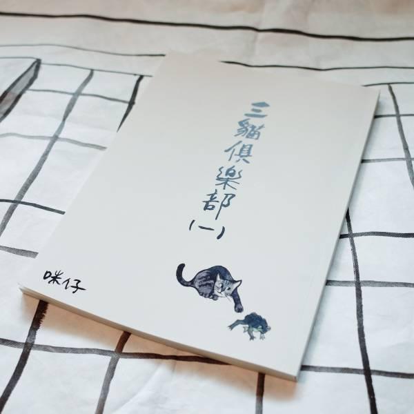 三貓俱樂部 Vol.1