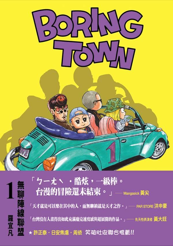 BORING TOWN無聊陣線聯盟 vol.1