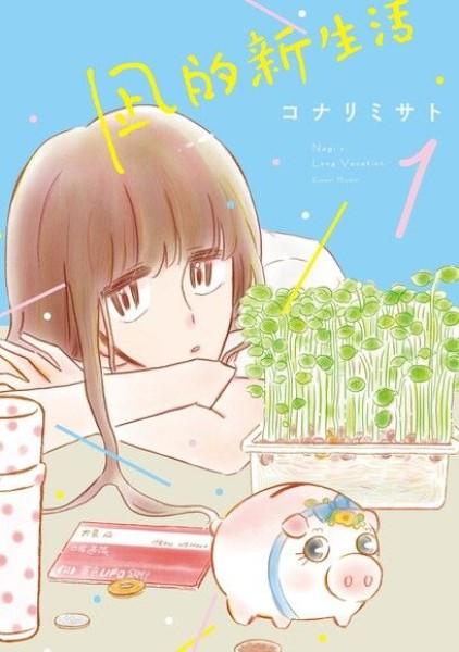 凪的新生活 1