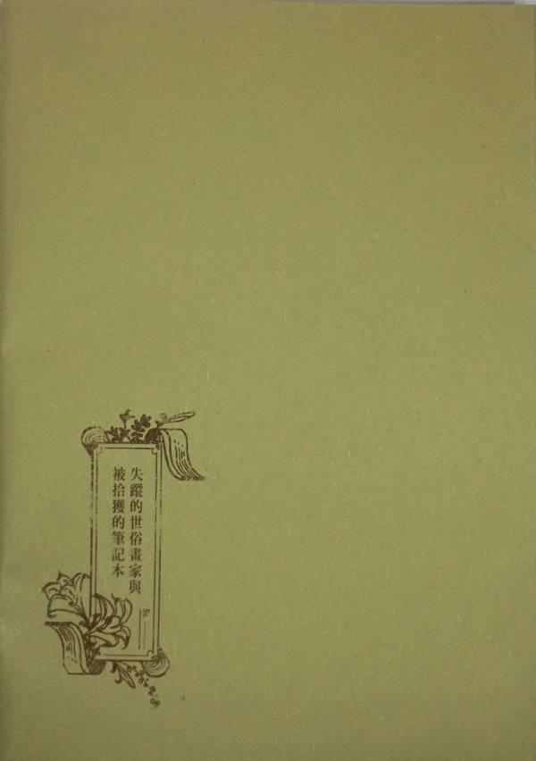 失蹤的世俗畫家與被拾獲的筆記本