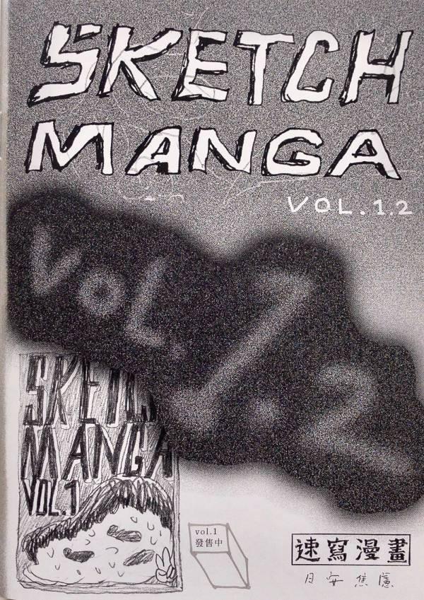 Sketch Manga vol.1.2