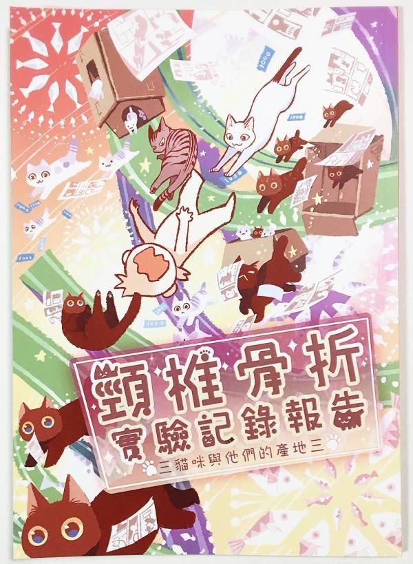 貓咪與牠們的產地 Vol.3 -頸椎骨折實驗記錄報告 頸椎,七月半,台灣漫畫,原創,貓,貓咪漫畫