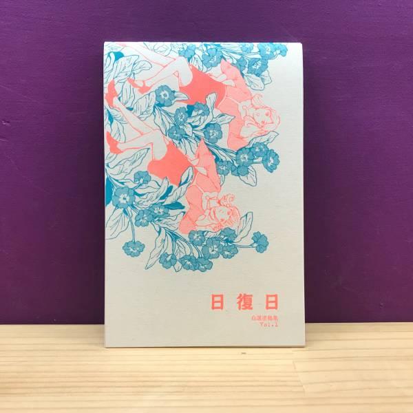 日復日 自選塗鴉集vol.1