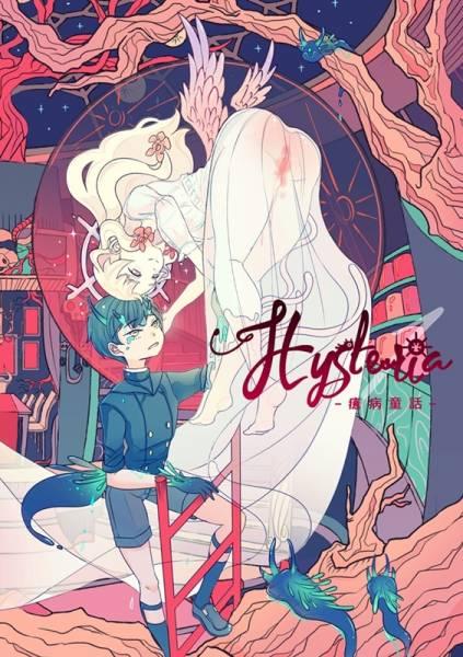 癔病童話 vol.1