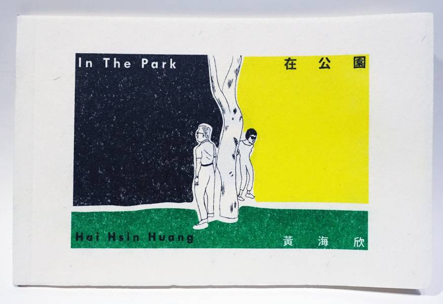 In The Park 在公園 黃海欣,Hai Hsin Huang,nosbooks,挪石社,倪和孜,智海,art book,下北澤世代