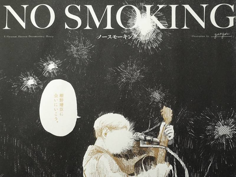 《間隙》No Smoking 海報